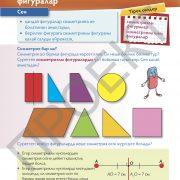 3 кл Математика учебник 2 часть на каз яз_Страница_28