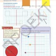 3 кл Математика учебник 2 часть на каз яз_Страница_29