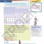 3 кл Математика учебник 2 часть на каз яз_Страница_30