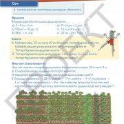 3 кл Математика учебник 2 часть на каз яз_Страница_32
