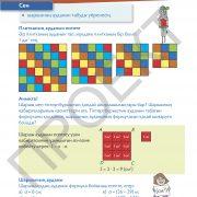 3 кл Математика учебник 2 часть на каз яз_Страница_34