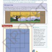 3 кл Математика учебник 2 часть на каз яз_Страница_35