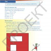 3 кл Математика учебник 2 часть на каз яз_Страница_36