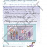 3 кл Математика учебник 2 часть на каз яз_Страница_37