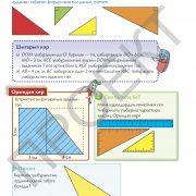 3 кл Математика учебник 2 часть на каз яз_Страница_39