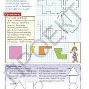3 кл Математика учебник 2 часть на каз яз_Страница_41