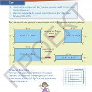 3 кл Математика учебник 2 часть на каз яз_Страница_42