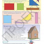 3 кл Математика учебник 2 часть на каз яз_Страница_43