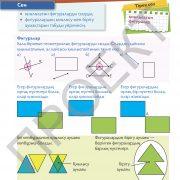 3 кл Математика учебник 2 часть на каз яз_Страница_50