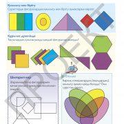 3 кл Математика учебник 2 часть на каз яз_Страница_51