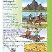3 кл Математика учебник 2 часть на каз яз_Страница_53