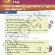 3 кл Математика учебник 2 часть на каз яз_Страница_54