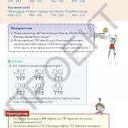 3 кл Математика учебник 2 часть на каз яз_Страница_55