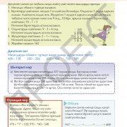 3 кл Математика учебник 2 часть на каз яз_Страница_57