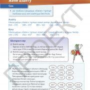 3 кл Математика учебник 2 часть на каз яз_Страница_58