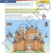 3 кл Математика учебник 2 часть на каз яз_Страница_60
