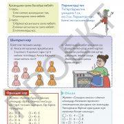 3 кл Математика учебник 2 часть на каз яз_Страница_61