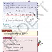 3 кл Математика учебник 2 часть на каз яз_Страница_63
