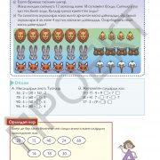 3 кл Математика учебник 2 часть на каз яз_Страница_65