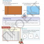 3 кл Математика учебник 2 часть на каз яз_Страница_67