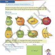 3 кл Математика учебник 2 часть на каз яз_Страница_68