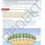 3 кл Математика учебник 2 часть на каз яз_Страница_69