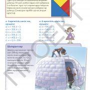 3 кл Математика учебник 2 часть на каз яз_Страница_75