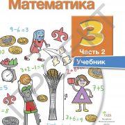 3 кл Математика учебник 2 часть на рус яз_Страница_01
