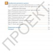 3 кл Математика учебник 2 часть на рус яз_Страница_04