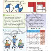 3 кл Математика учебник 2 часть на рус яз_Страница_11