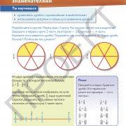 3 кл Математика учебник 2 часть на рус яз_Страница_12