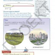 3 кл Математика учебник 2 часть на рус яз_Страница_21