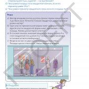 3 кл Математика учебник 2 часть на рус яз_Страница_37