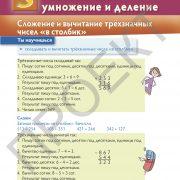 3 кл Математика учебник 2 часть на рус яз_Страница_54