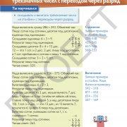 3 кл Математика учебник 2 часть на рус яз_Страница_56