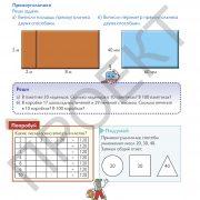3 кл Математика учебник 2 часть на рус яз_Страница_67