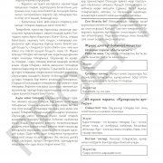 3 кл_Жаратылыстану_Руков_Каз_вер_22.06.2017_Страница_095