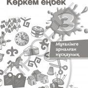 3 кл_Коркем енбек руководство_Страница_01