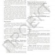 3 кл_Коркем енбек руководство_Страница_05