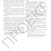 3 кл_Коркем енбек руководство_Страница_09