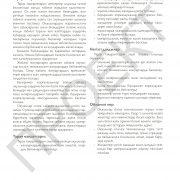 3 кл_Коркем енбек руководство_Страница_11