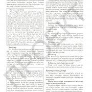3 кл_Коркем енбек руководство_Страница_19