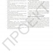 3 кл_Коркем енбек руководство_Страница_20