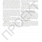 3 кл_Коркем енбек руководство_Страница_25