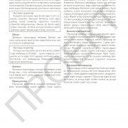 3 кл_Коркем енбек руководство_Страница_31