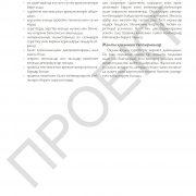 3 кл_Коркем енбек руководство_Страница_32