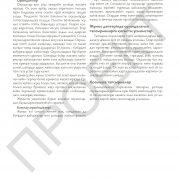 3 кл_Коркем енбек руководство_Страница_57