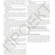 3 кл_Коркем енбек руководство_Страница_65
