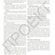 3 кл_Коркем енбек руководство_Страница_69