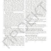 3 кл_Коркем енбек руководство_Страница_71